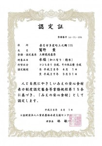 certification_img004